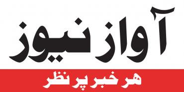 Aawaaz News