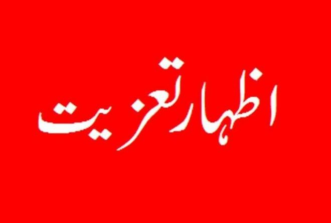 مولانا سید مصباح الحسن ہاشمی کے سانحہٴ ارتحال پراظہارِ تعزیت