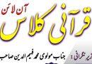 انجنیئرایس امین الحسن نائب امیرجماعت اسلامی ہند کا آج ہوگا آن لائن خصوصی خطاب