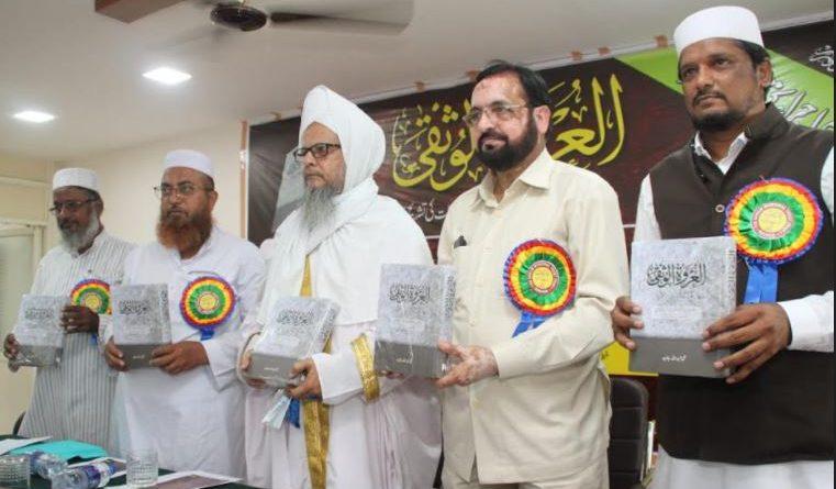 """محمد عبد اللہ جاوید کی تصنیف کردہ کتاب تفسیر""""العروۃ الوثقیٰ"""" کا رسم اجراء"""